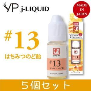 日本製 電子タバコ用リキッド j-LIQUID ジェイリキッド #13 はちみつのど飴 SW-12943 10ml 5個セット 安心・安全|hmy-select