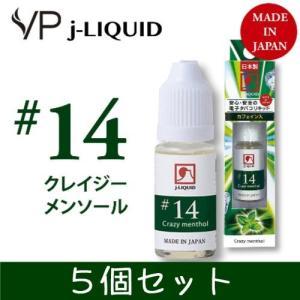 日本製 電子タバコ用リキッド j-LIQUID ジェイリキッド #14 クレイジーメンソール SW-12944 10ml 5個セット 安心・安全|hmy-select
