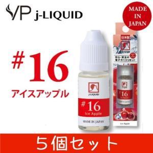 日本製 電子タバコ用リキッド j-LIQUID ジェイリキッド #16 アイスアップル SW-12946 10ml 5個セット 安心・安全|hmy-select