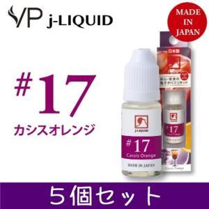 日本製 電子タバコ用リキッド j-LIQUID ジェイリキッド #17 カシスオレンジ SW-12947 10ml 5個セット 安心・安全|hmy-select