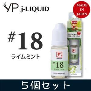 日本製 電子タバコ用リキッド j-LIQUID ジェイリキッド #18 ライムミント SW-12948 10ml 5個セット 安心・安全|hmy-select