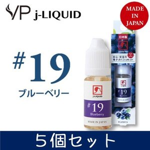 日本製 電子タバコ用リキッド j-LIQUID ジェイリキッド #19 ブルーベリー SW-15071 10ml 5個セット 安心・安全|hmy-select
