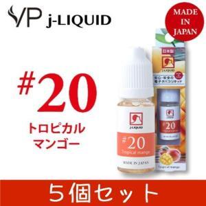 日本製 電子タバコ用リキッド j-LIQUID ジェイリキッド #20 トロピカルマンゴー SW-15072 10ml 5個セット 安心・安全|hmy-select