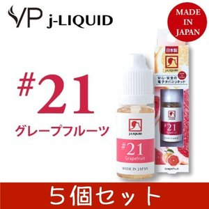 日本製 電子タバコ用リキッド j-LIQUID ジェイリキッド #21 グレープフルーツ SW-15073 10ml 5個セット 安心・安全|hmy-select