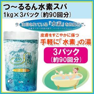 つ〜るるん水素Spa 1kg×3パック 約90回分 粉末水素入浴剤 温浴スパ 水素スパ|hmy-select