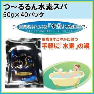 つ〜るるん水素Spa 50g×40パック 粉末水素入浴剤 温浴スパ 水素スパ|hmy-select