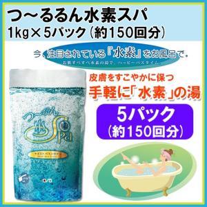 つ〜るるん水素Spa 1kg×5パック 約150回分 粉末水素入浴剤 温浴スパ 水素スパ|hmy-select