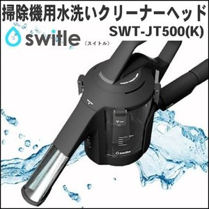 SIRIUS(シリウス」)掃除機用水洗いクリーナーヘッド switle(スイトル)SWT-JT500(K)|hmy-select