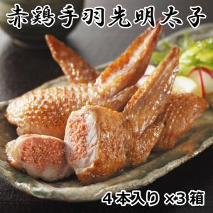 九州産赤鶏使用 [ 手羽先明太子 4本入り×3箱 ] 冷凍 手羽めんたい 福岡 博多めんたいこ|hmy-select