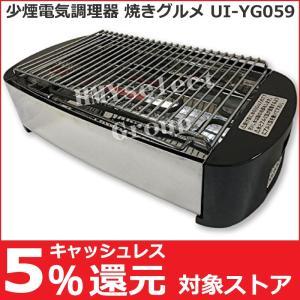 ユーアイ 焼きグルメ UI-YG059 少煙電気調理器具 ほとんど煙が出ない スモークレスグリル 遠赤外線効果 日本製|hmy-select