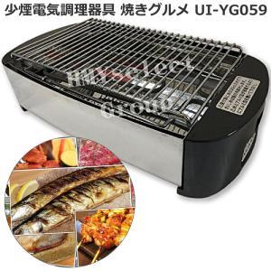 ユーアイ 焼きグルメ UI-YG059 少煙電気調理器具 ほとんど煙が出ない スモークレスグリル 遠赤 外線効果 日本製|hmy-select