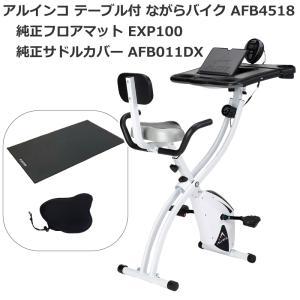 フィットネスバイク アルインコ テーブル付ながらバイク AFB4518 純正フロアマット EXP10...