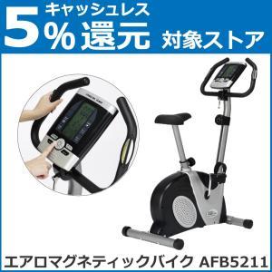 アルインコ エアロマグネティックバイク AFB5211