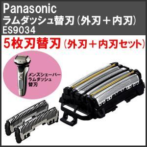 パナソニック メンズシェーバー ラムダッシュ用 5枚刃替刃(外刃+内刃セット) ES9034