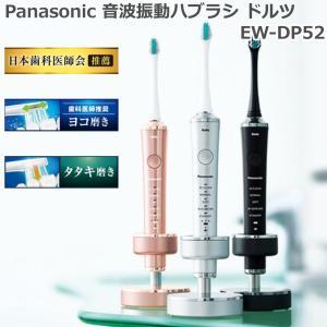 パナソニック(Panasonic)音波振動ハブラシ ドルツ EW-DP52  「W音波振動」でパワフ...
