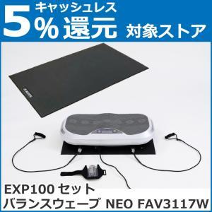 3D振動マシン アルインコ ALINCO バランスウェーブ ネオ FAV3117W + 純正エクササ...