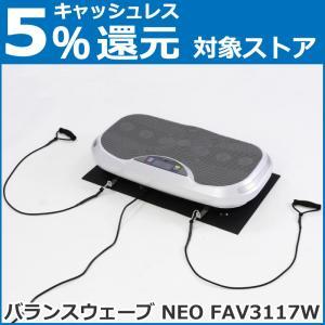 3D振動マシン アルインコ ALINCO バランスウェーブ ネオ FAV3117W エクササイズバン...
