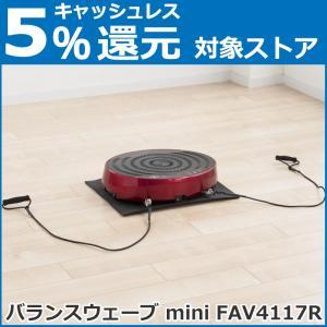 振動マシン アルインコ ALINCO バランスウェーブ ミニ FAV4117R コンパクト エクササ...
