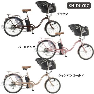 低床電動アシスト自転車 SUISUI KH-DCY07 子供...