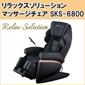 フジ医療器 リラックスソリューション マッサージチェア SK...