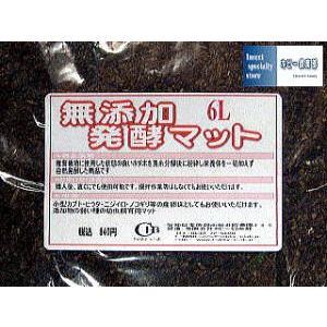 無添加発酵マット クワガタ・カブトムシ幼虫の餌|hobby-club