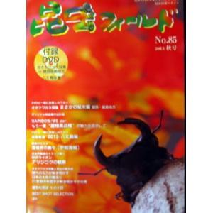 昆虫フィールド 85号【メール便対応のみ送料無料】|hobby-club