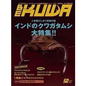 BE−KUWA50号【メール便対応のみ送料無料】|hobby-club