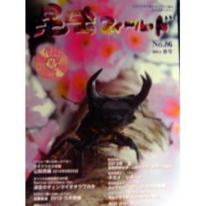 昆虫フィールド 86号【メール便対応のみ送料無料】|hobby-club