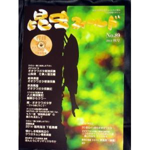 昆虫フィールド 89号【メール便対応のみ送料無料】|hobby-club