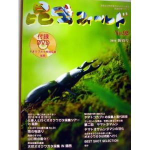 昆虫フィールド 92号【メール便対応のみ送料無料】|hobby-club