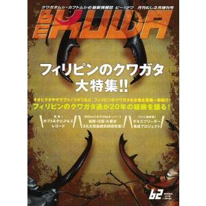 BE-KUWA No62号 メール便対応のみ送料無料|hobby-club