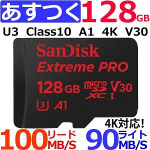マイクロSD 128GB SanDisk Extreme PRO MicroSDXC UHS1 U3 Class10 A1 対応 アダプタ付 SDSQXCG-128G-GN6MA TFカード