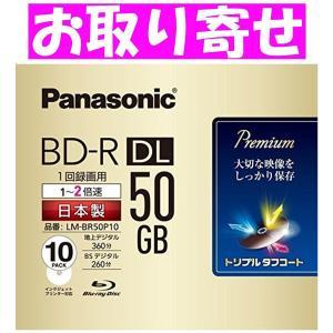 ブランクメディア BD-R DL 録画用2倍速...の関連商品9