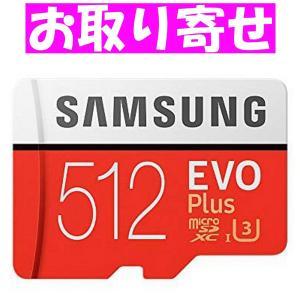 フラッシュカード Micro SD UHS1(U3) Class10 512GB SAMSUNG M...