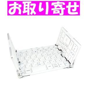 キャッシュレス還元 キーボード Bluetooth 3つ折りK/B  MOBO AM-KTF83J-...
