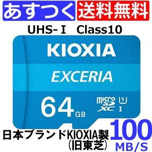 ネコポス(メール便)送料無料 マイクロSD 64...の商品画像