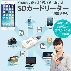 iPhone android SDカードリーダー USB メモリー Flash Device iPad 用