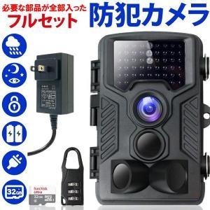 防犯カメラ ワイヤレス 屋外 監視カメラ トレイルカメラ 防水 屋内 人感センサー 赤外線 動体検知 家庭用 micro SD 32GB サンディスク セット