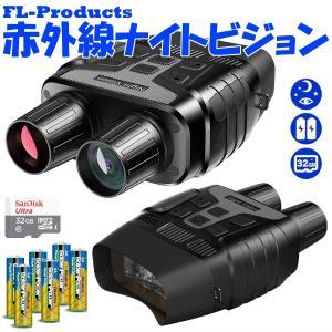 暗視カメラ 赤外線 ナイトビジョン 双眼鏡 オペラグラス デジカメ 4倍 ズーム FL-Produc...