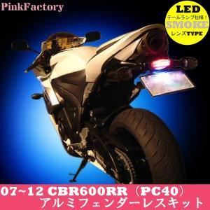 送料無料 PinkFactory ピンクファクトリーホンダ CBR600RR (2007〜2012年式)用 LEDテールフェンダーレスキットスモークレンズテールランプHONDA ホンダ