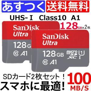 ☆送料無料です!☆  お得な2枚セット!!  容量           : 128 GB 読込速度 ...