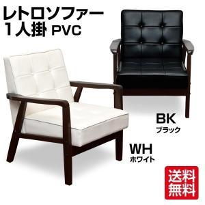 レトロソファー1P(ホワイト・白)AX-P64WH|hobby-life-japan