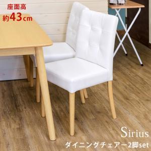 ダイニングチェアー Sirius 2脚入り AX-S43-NA|hobby-life-japan