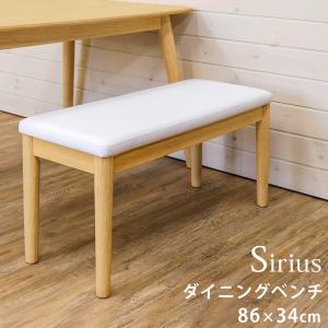 ダイニングベンチ Sirius(86x34cm) AX-S86-NA|hobby-life-japan