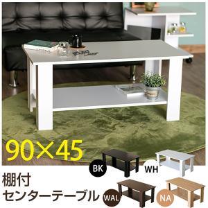 棚付センターテーブル(ホワイト・白) CG-03WH hobby-life-japan