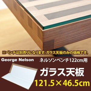 ネルソンベンチ用ガラス天板122cm用(透明強化ガラス) CT3005A-GRASS hobby-life-japan