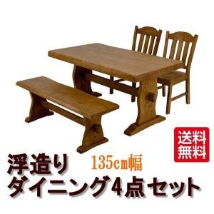 浮造りダイニング4点セット(135cm幅テーブル・ベンチ・チェア)★セット価格★GRH-135DT-120DB-465C2|hobby-life-japan