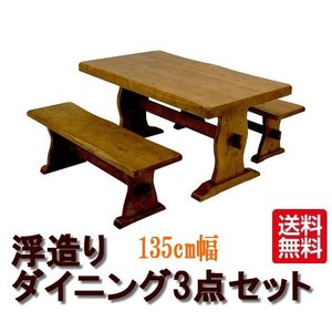 浮造りダイニング3点セット(テーブル135cm幅・ベンチ2)★セット価格★GRH-135DT-120DBx2|hobby-life-japan