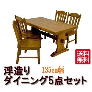 浮造りダイニング5点セット(135cm幅テーブル・チェア)★セット価格★GRH-135DT-465C2x2|hobby-life-japan