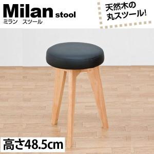 Milanミランスツール(ナチュラル) MW-S46-NA|hobby-life-japan